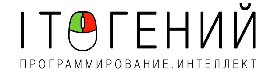 ITGeniy.ru